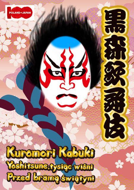 Kuromori Kabuki – historyczne wydarzenie